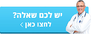 יש לכם שאלות?