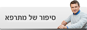סיפור של מתרפא